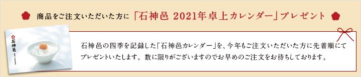 2021年石神邑カレンダー
