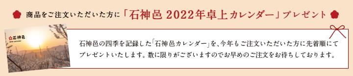 2022年石神邑カレンダー