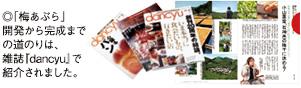 雑誌dancyuで紹介されました