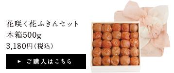 花咲く花ふきんセット木箱500g