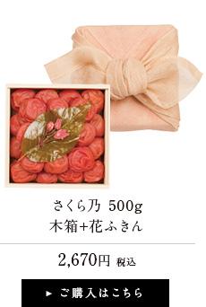 さくら乃 500g木箱+花ふきん ご購入はこちら