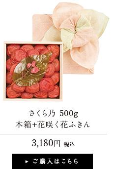 さくら乃 500g木箱+花咲く花ふきん ご購入はこちら