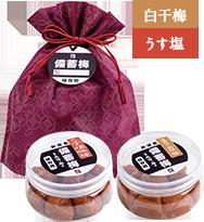 備蓄梅(うす塩味梅干1×白干梅1)