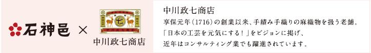 石神邑×中川政七商店
