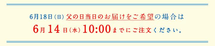 6月20日(日)父の日当日のお届けは6月16日(水)10:00までにご注文ください。
