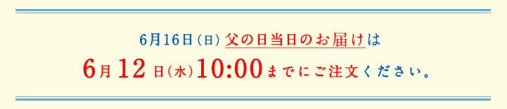 6月17日(日)父の日当日のお届けは6月13日(水)までにご注文ください。