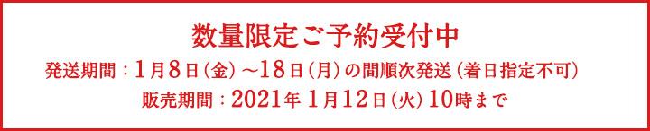 限定販売中 発送時期:1月11日(木)以降から順次発送