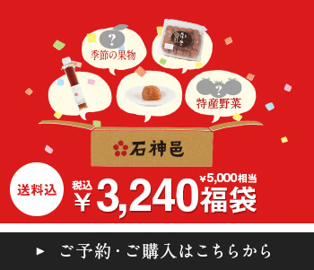 送料込 石神邑の福袋3,000円