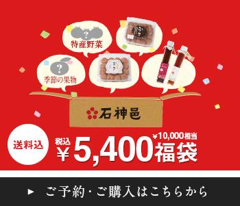 送料込 石神邑の福袋5,000円
