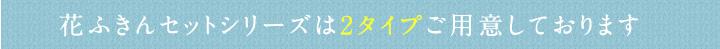 花ふきんセットシリーズは2タイプご用意しております