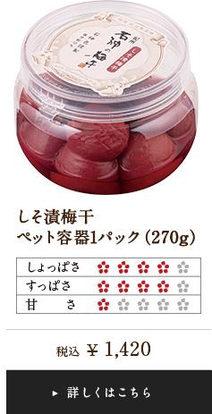 うす塩味梅干ペット容器1パック330g 1,250円