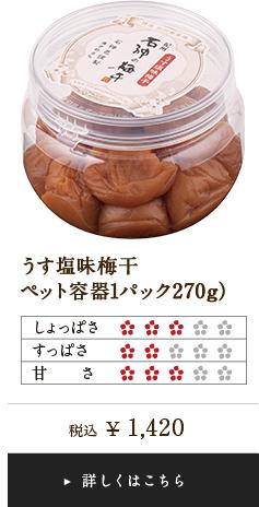 しそ漬梅干ペット容器1パック330g 1,250円