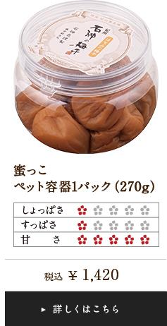 蜜っこペット容器1パック330g 1,250円