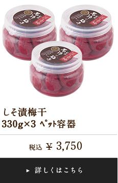 うす塩味梅干梅干330g×3ペット容器 3,750円