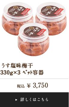 しそ漬梅干梅干330g×3ペット容器 3,750円