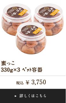 蜜っこ330g×3ペット容器 3,750円