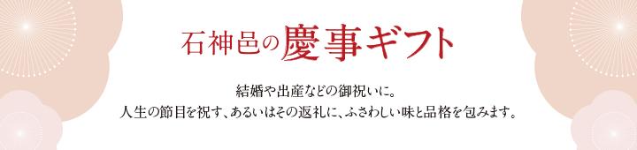 石神邑の慶事ギフト