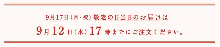 9月19日(月・祝)敬老の日当日のお届けは9月15日(木)17時までにご注文ください。