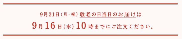 9月21日(月・祝)敬老の日当日のお届けは9月16日(水)10時までにご注文ください。