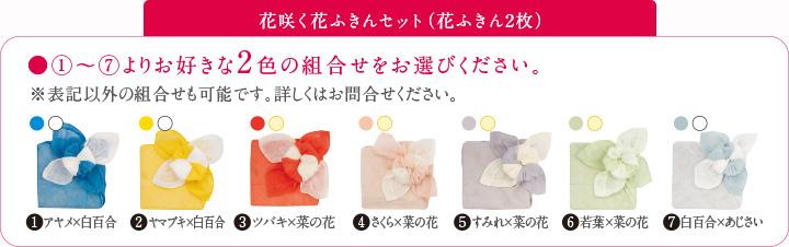 6つのタイプからお好きな色の組み合わせをお選びいただけます。 花ふきん