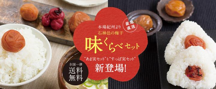 石神邑の梅干お試しセット「味くらべセット」新登場