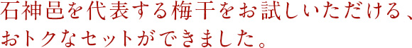 石神邑を代表する梅干をお試しいただける、おトクなセットができました。