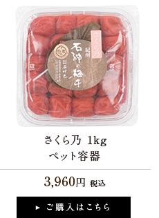 さくら乃 さくら乃 1kgペット容器 ご購入はこちら