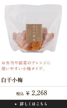 白干小梅 税込2,268円