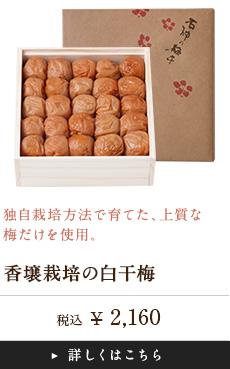 香壌栽培の白干梅 木箱500g 税込2,160円