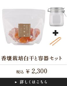 香壤栽培白干と容器セット