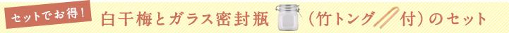 白干梅とガラス密封瓶(竹トング付)のお得なセット