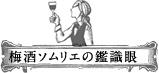 梅酒ソムリエの鑑識眼