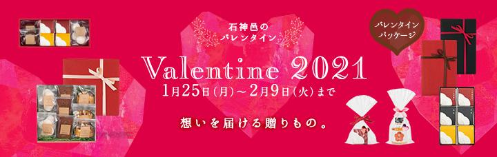 2019石神邑のバレンタイン