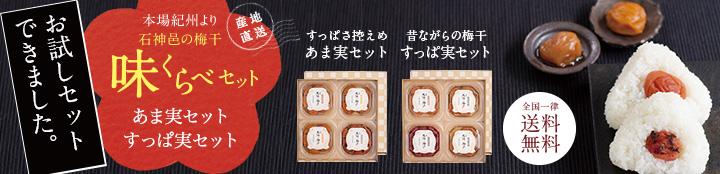 梅干お試しセット「味くらべセット」新登場!