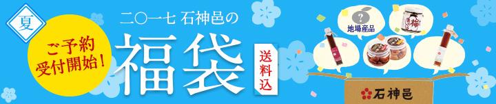 """2016年夏の福袋"""""""