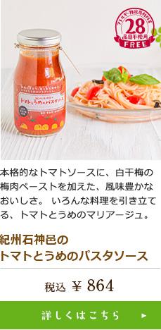 梅干ラボ トマトとうめのパスタソース