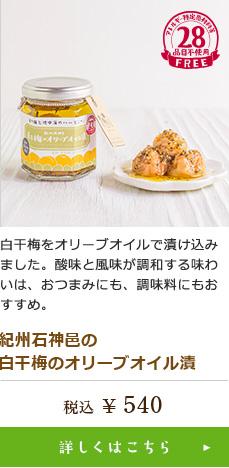 梅干ラボ 白干梅のオリーブオイル漬