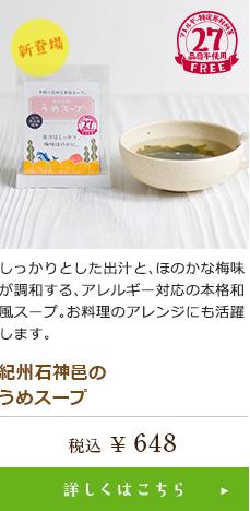 梅干ラボ うめスープ
