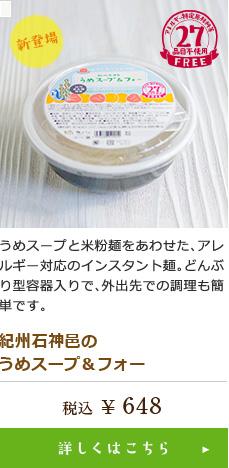 梅干ラボ うめスープ&フォー