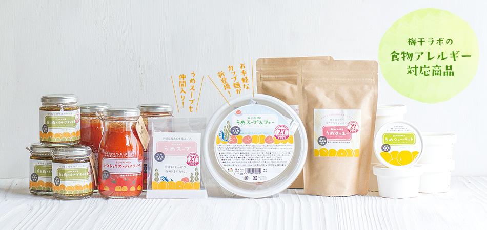 梅干ラボの食物アレルギー対応商品