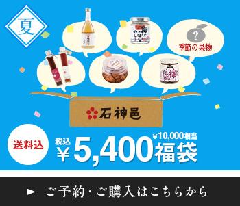 送料込 石神邑の福袋5,400円