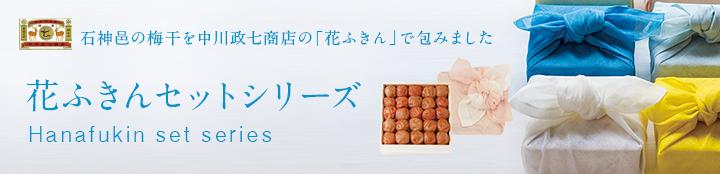 花ふきんセットシリーズ