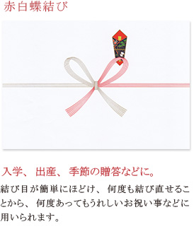 赤白蝶結び