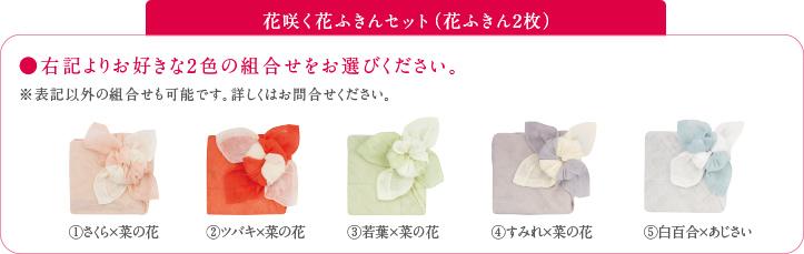 5つのタイプからお好きな2色の組み合わせをお選びいただけます。 花ふきん
