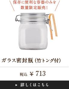 ガラス密封瓶
