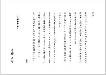 仏式・巻紙・無戒名