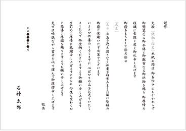 仏式・巻紙・戒名あり