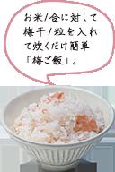 お米1合に対して梅干1粒を入れて炊くだけ簡単 「梅ご飯」。